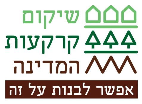 לוגו שיקום קרקעות המדינה